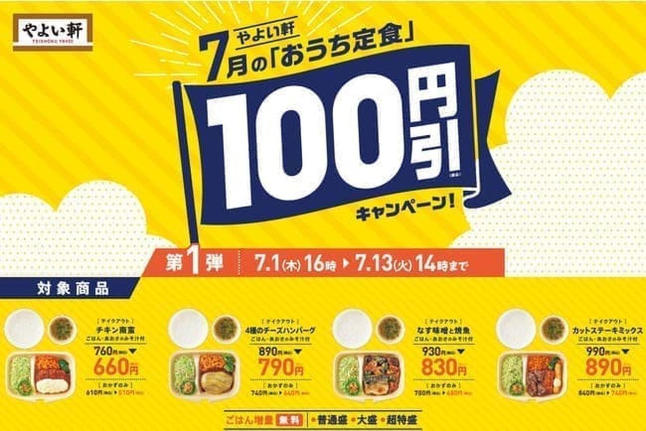 やよい軒 テイクアウト「おうち定食」今だけ100円引き
