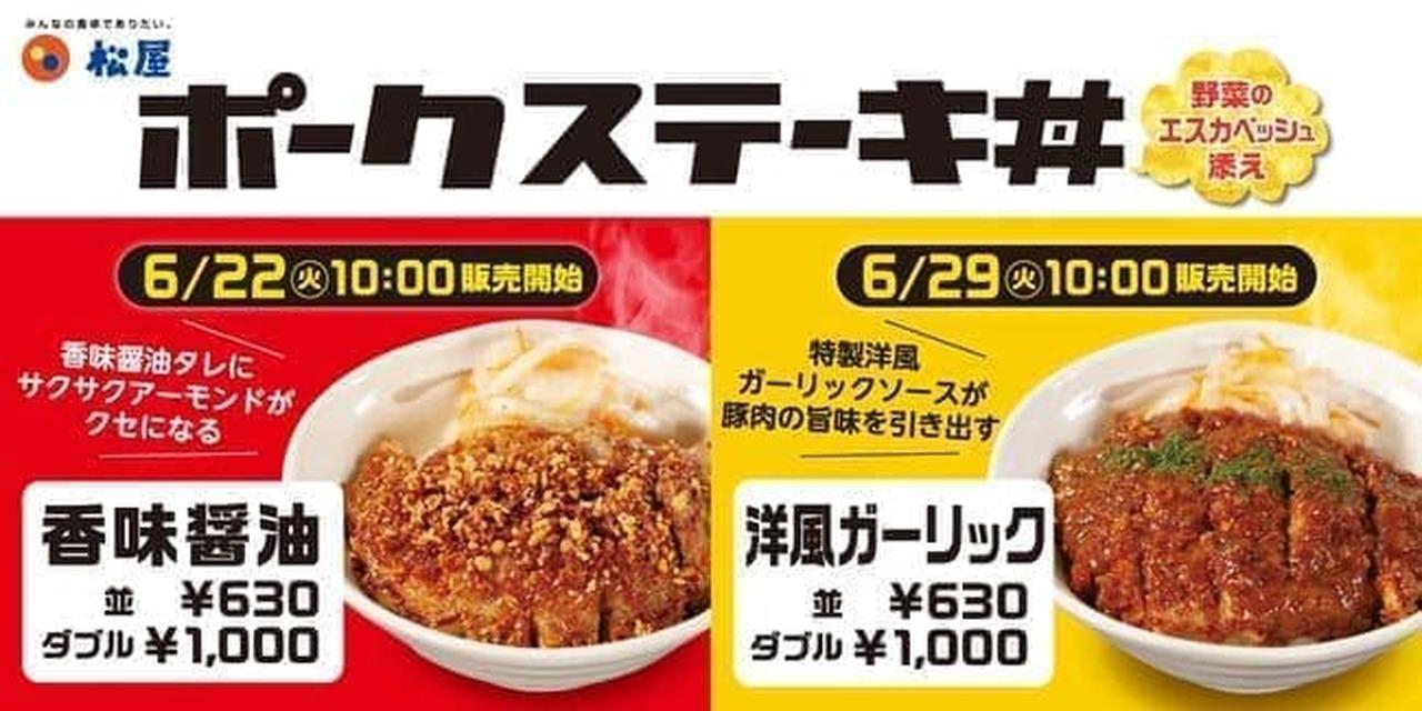 松屋「ポークステーキ丼 洋風ガーリック」