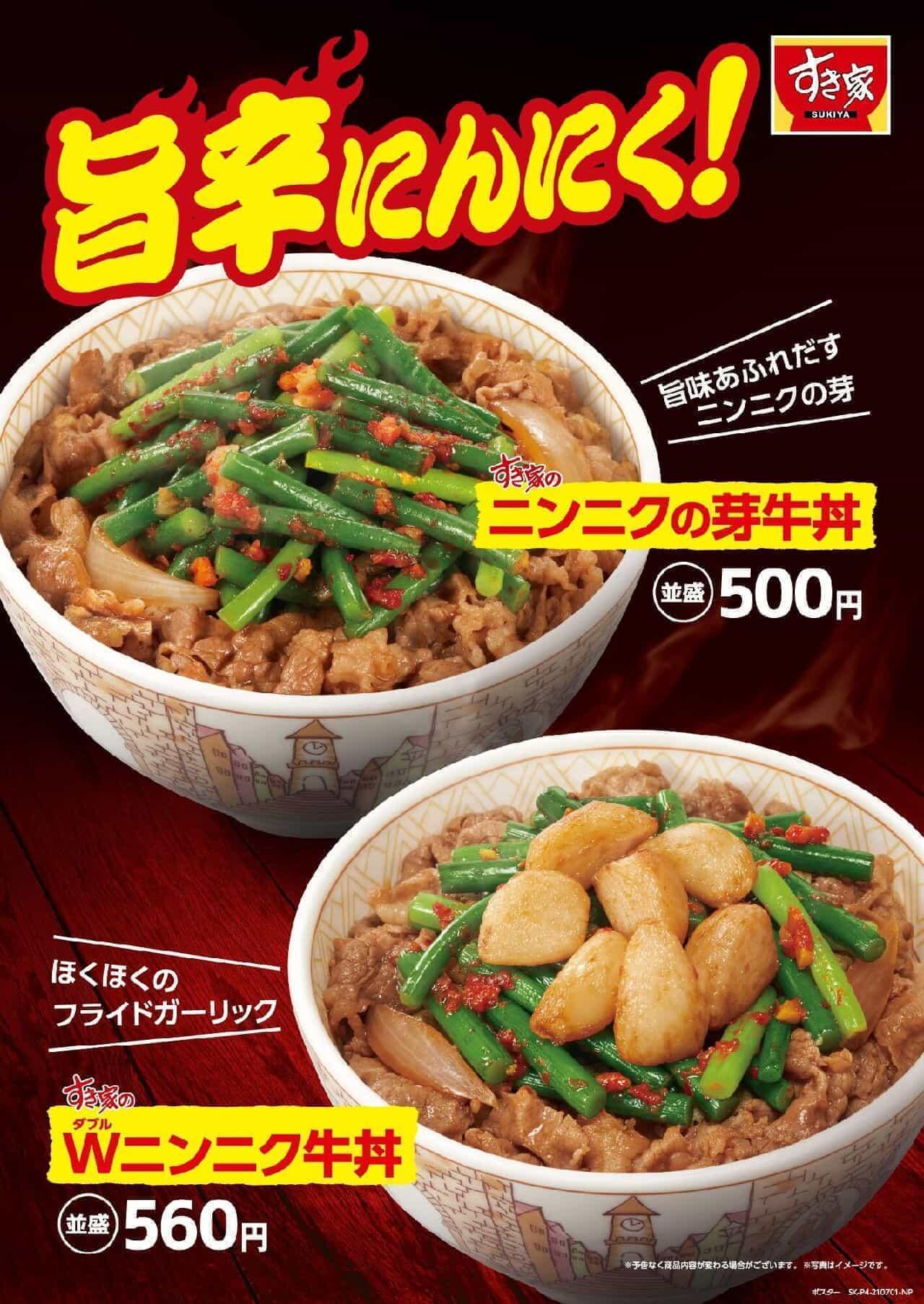 すき家「ニンニクの芽牛丼」「Wニンニク牛丼」