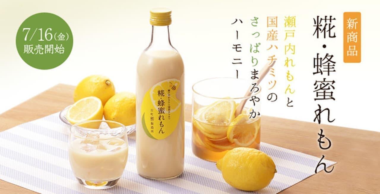 古町糀製造所 フレーバー甘酒「糀・蜂蜜れもん」