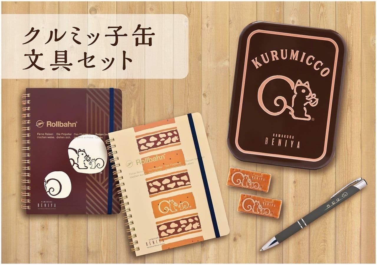 鎌倉紅谷オンライン限定「クルミッ子缶文具セット」
