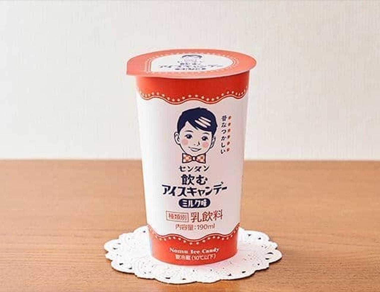 ローソン「センタン 飲むアイスキャンデー ミルク味」