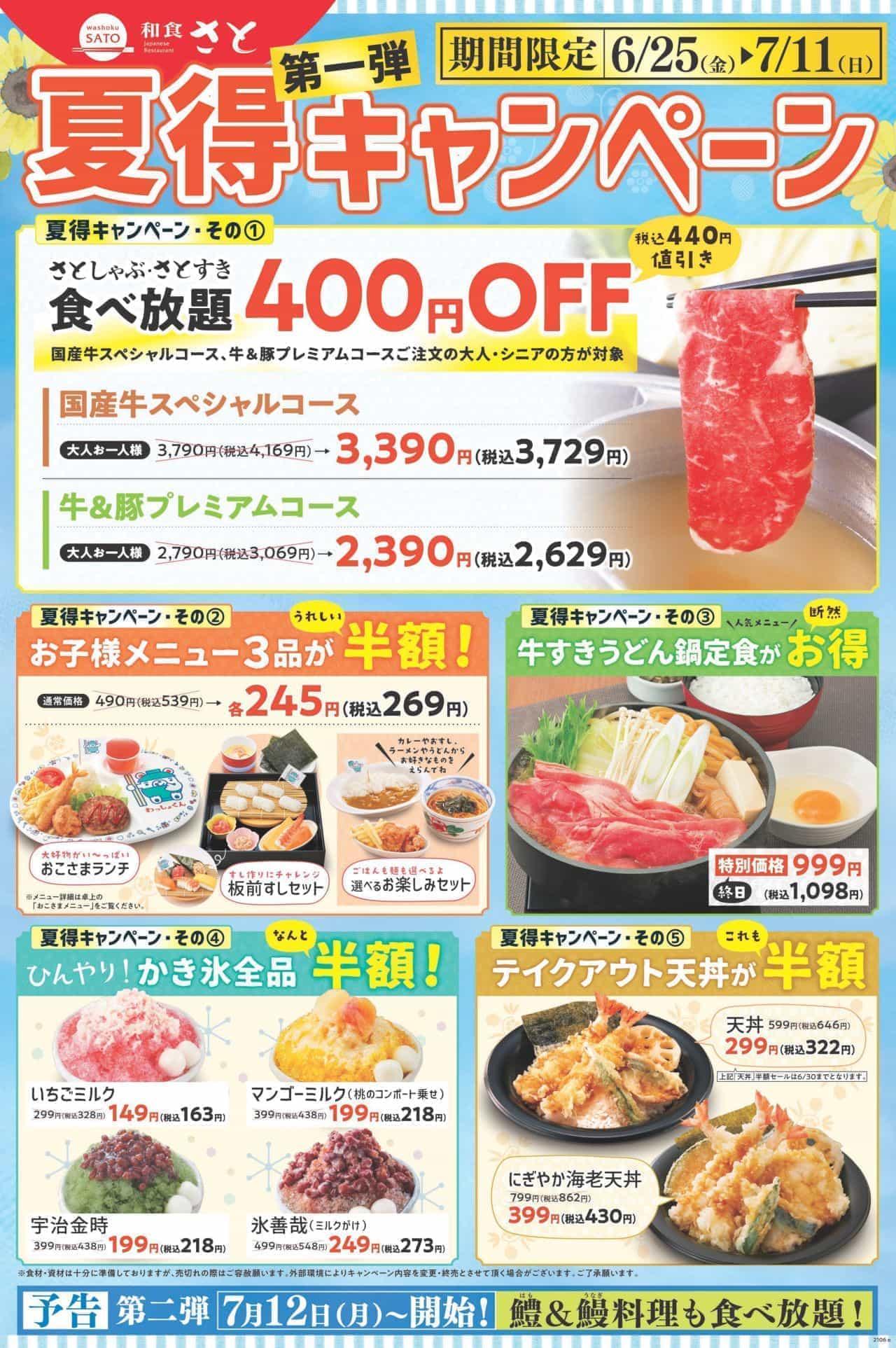 和食さと「夏得キャンペーン」