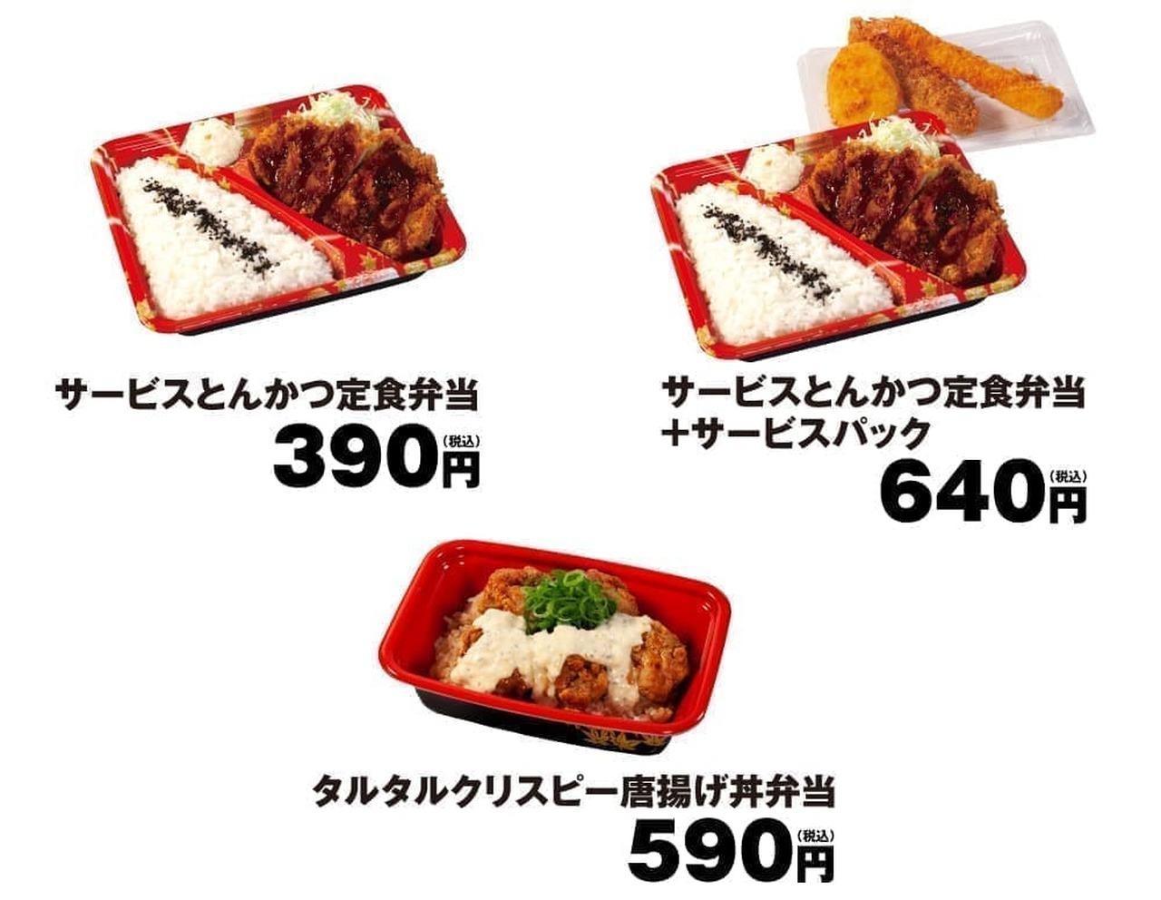 松のや・松乃家「お得なお弁当Week」