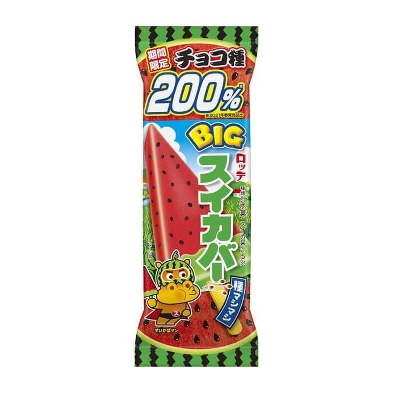「BIGスイカバー(チョコ種200%)」チョコ種2倍でサクサク感アップ