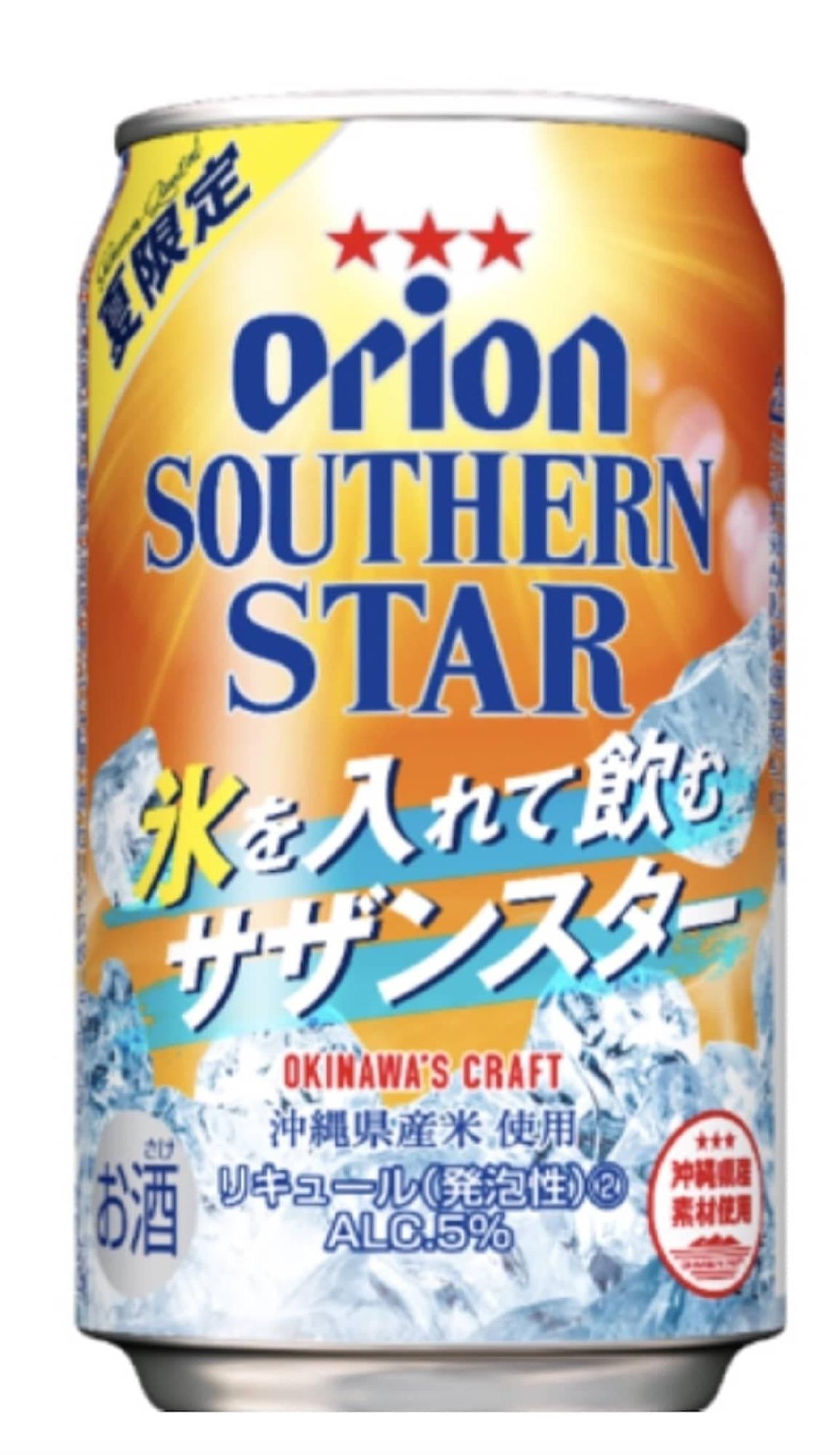 オリオン「氷を入れて飲むサザンスター」氷を入れて飲むことを前提に作られた一杯