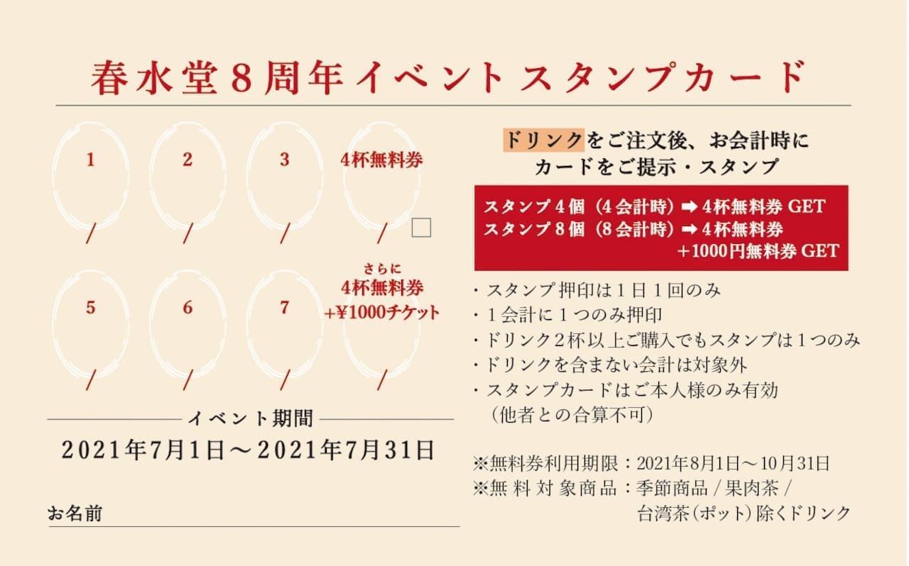 春水堂「8周年イベントスタンプカード」