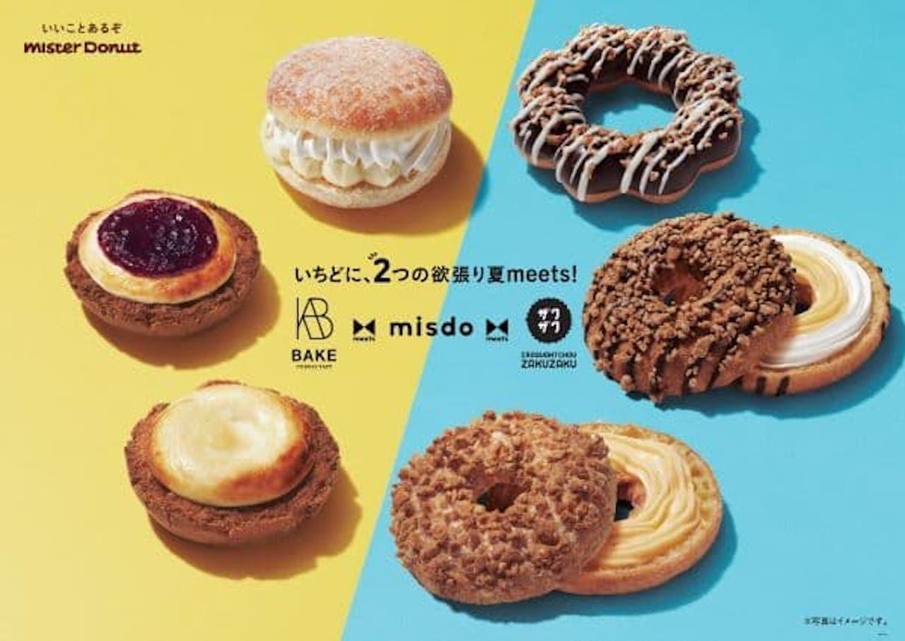 ミスタードーナツ「misdo meets BAKE & ZAKUZAKU」