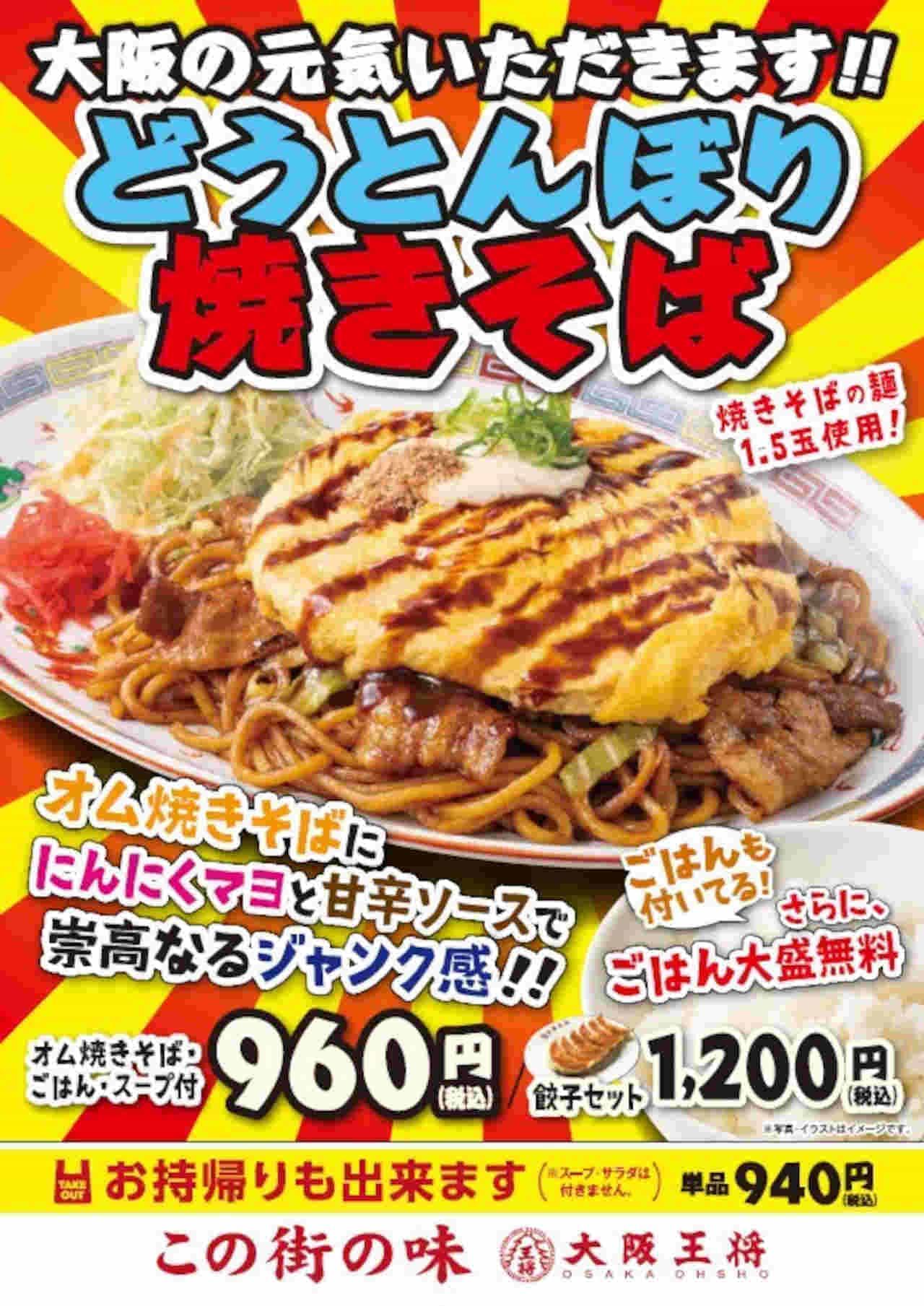 大阪王将「大阪の元気いただきます!道頓堀焼きそば」「最高の元気いただきます!虎トラオム焼きそば」など