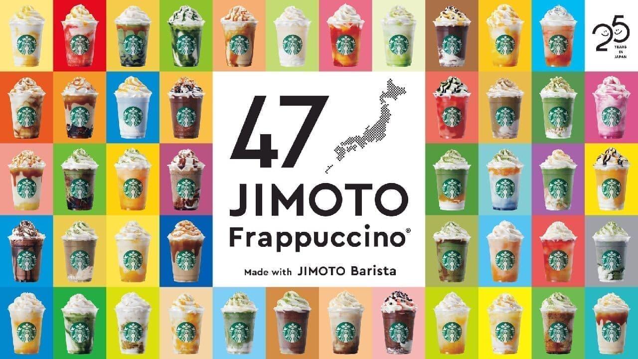 スタバ新作「47JIMOTO フラペチーノ」