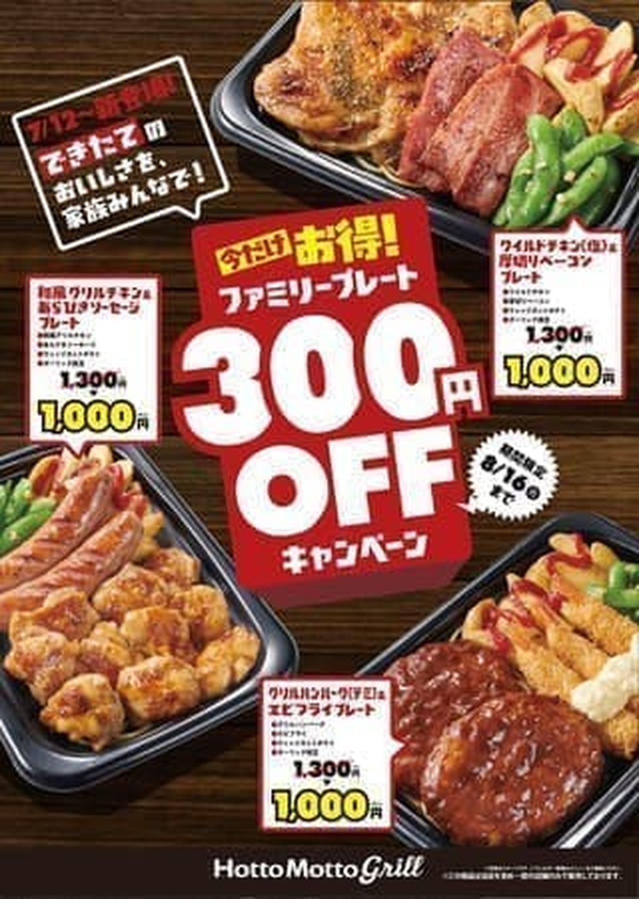 ほっともっとグリルのファミリープレート300円OFFキャンペーン