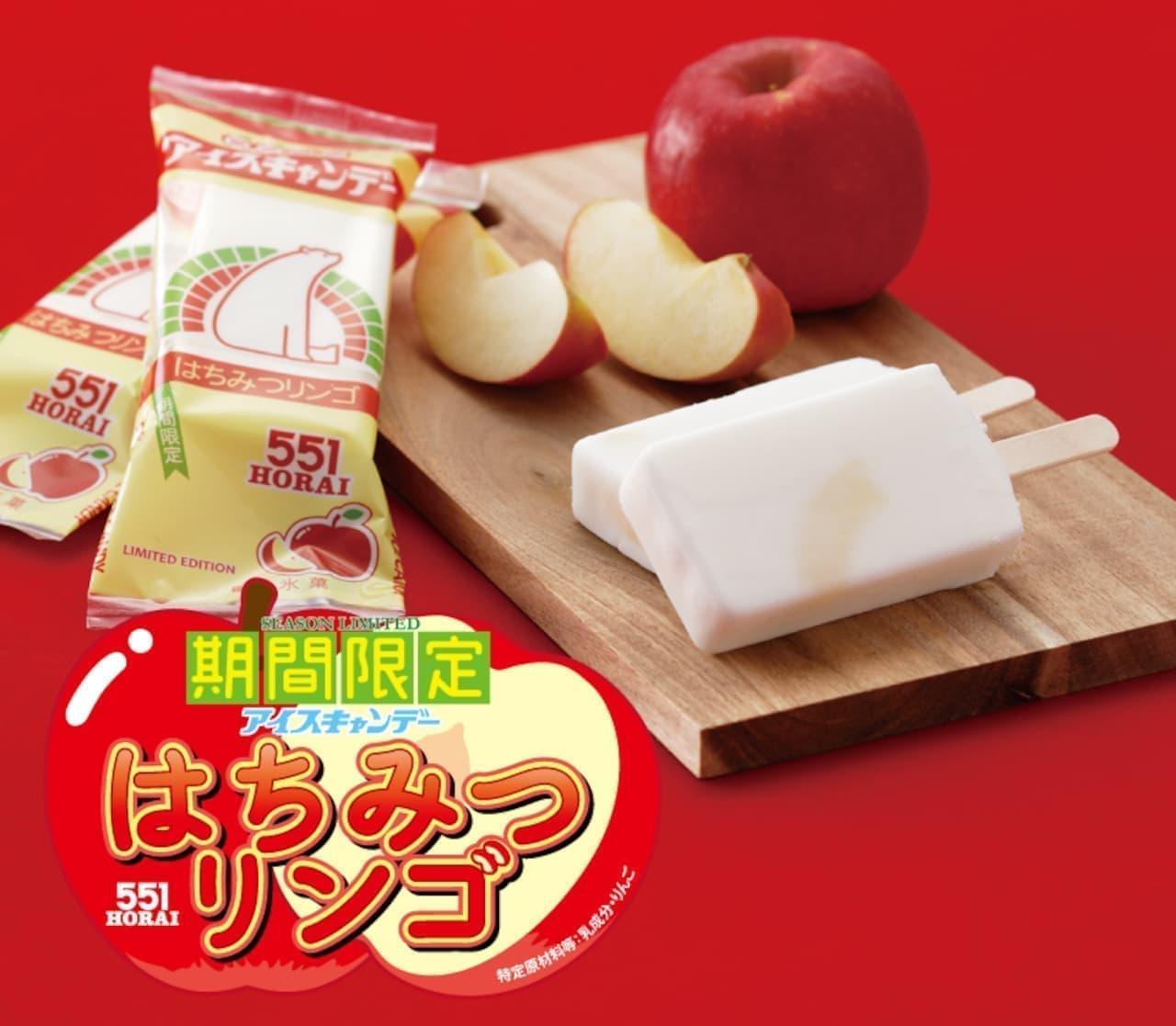 551HORAI アイスキャンデー「はちみつリンゴ」