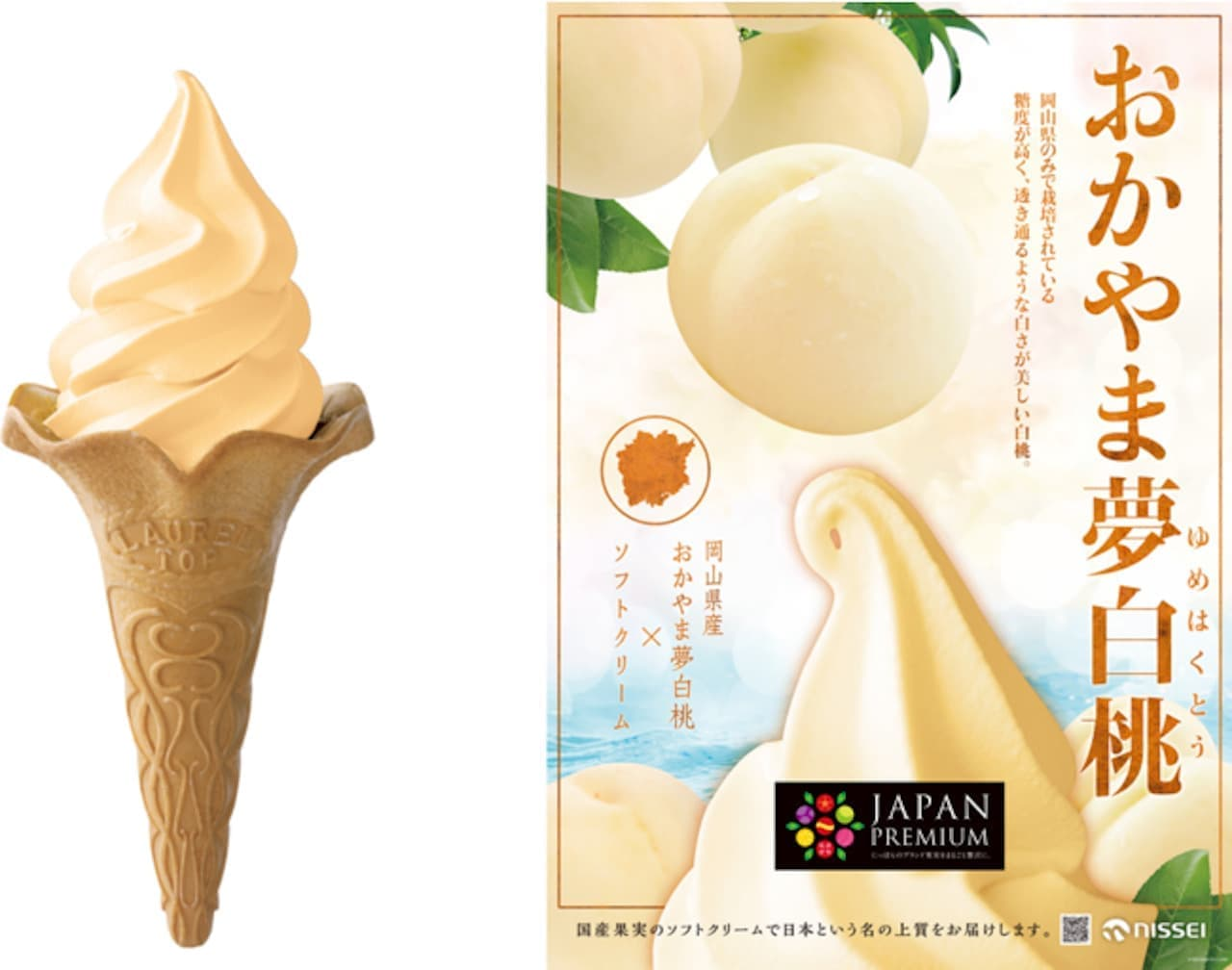 「JPおかやま夢白桃ソフトミックス」希少な白桃「おかやま夢白桃」を使ったソフトクリーム
