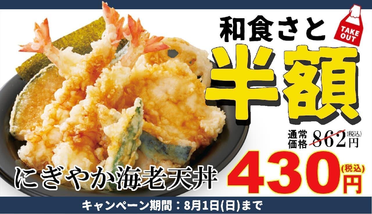 和食さと「天丼半額キャンペーン」