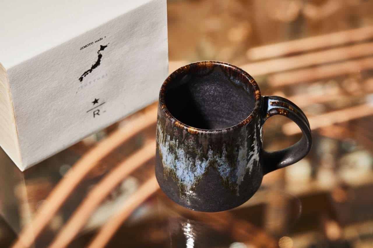 スターバックス リザーブ ロースタリー 東京「JIMOTO made + 鳥取マグ 玄瑞窯 架け橋 296ml」