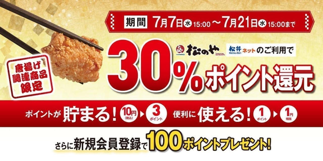 松のや「30%ポイント還元キャンペーン」