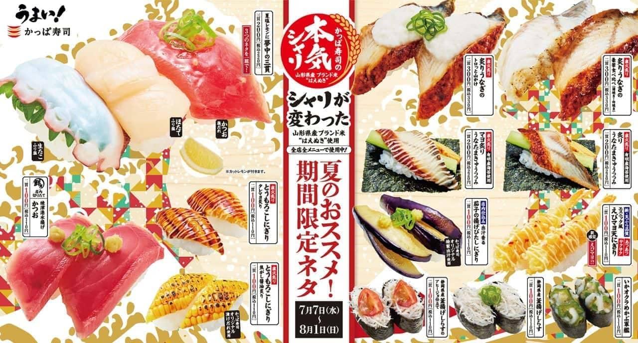 かっぱ寿司 夏の絶品ネタ