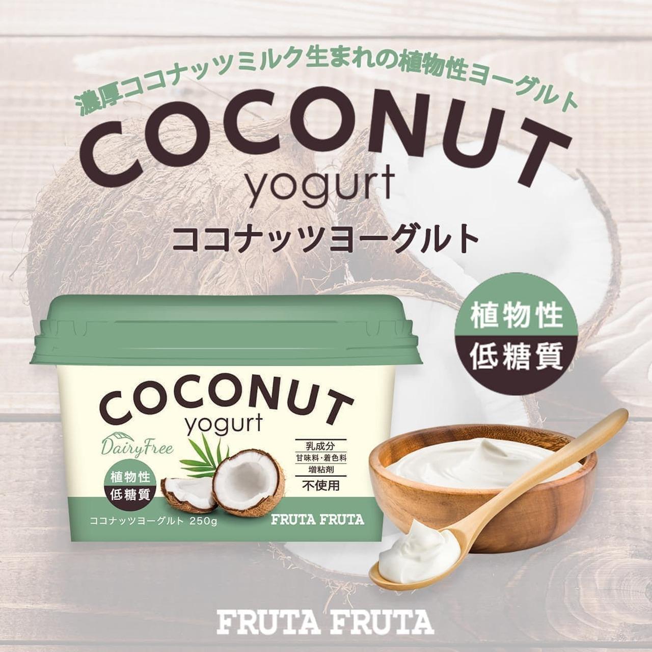 ココナッツミルクの植物性ヨーグルト「ココナッツヨーグルト」