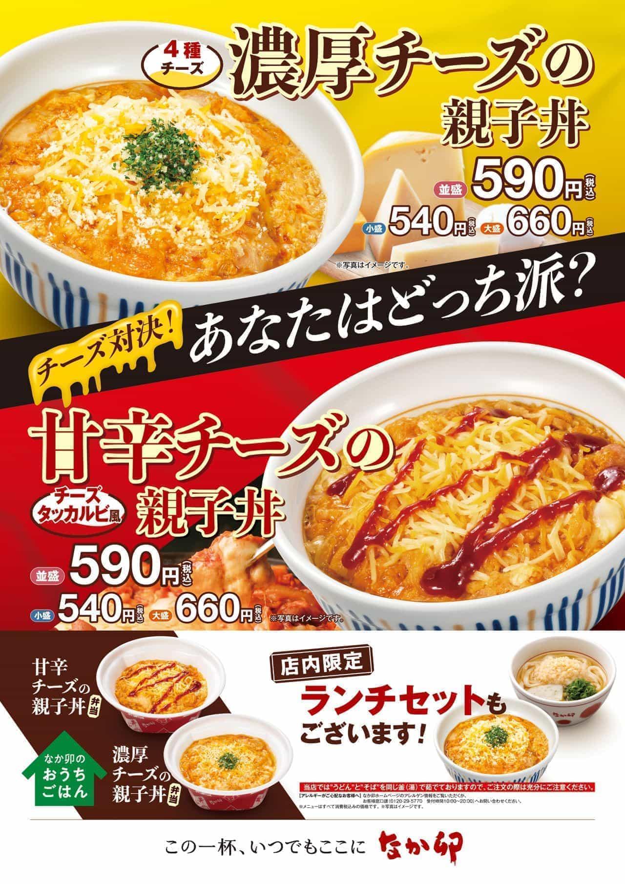 なか卯「濃厚チーズの親子丼」「甘辛チーズの親子丼」