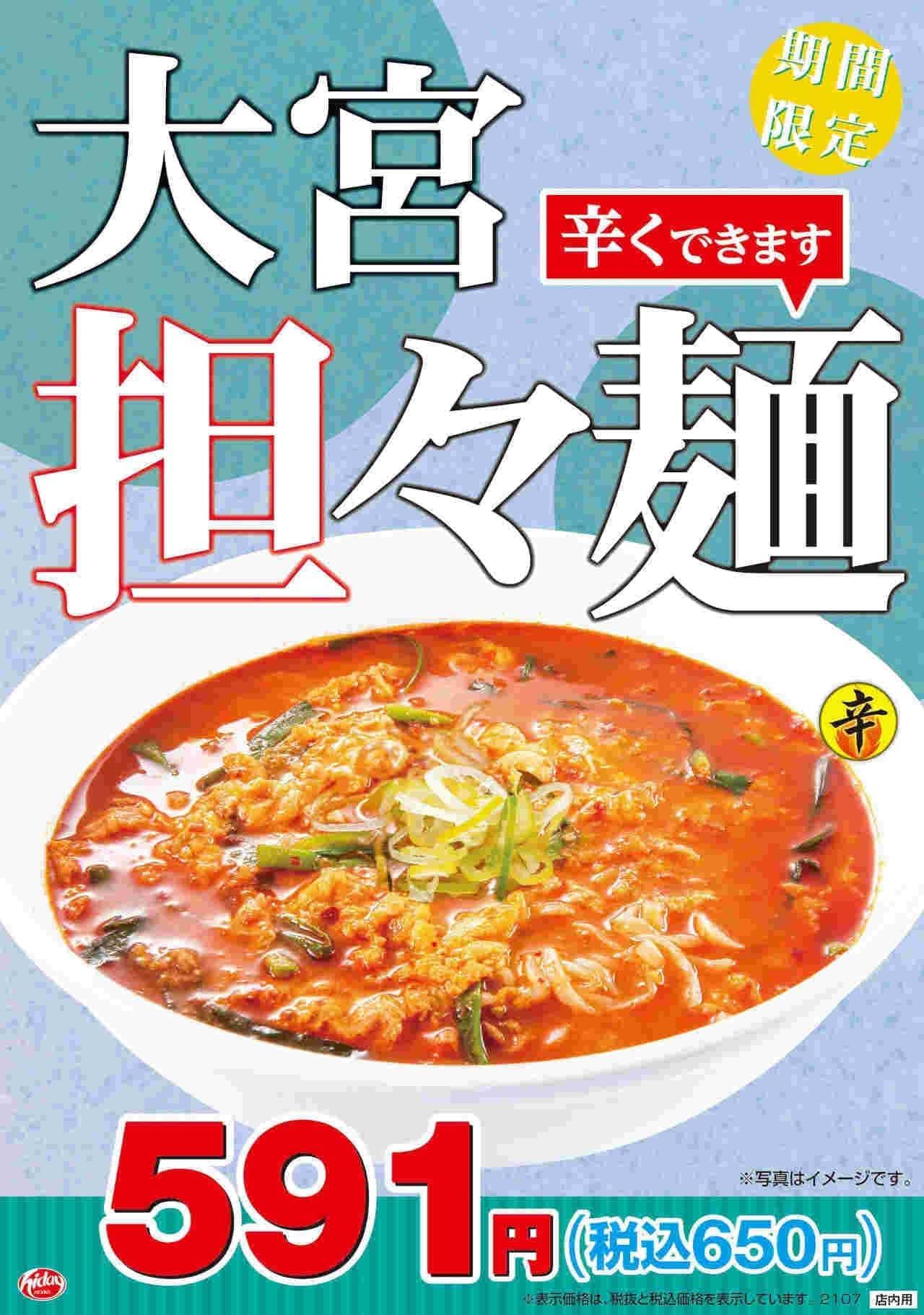 日高屋「大宮担々麺」