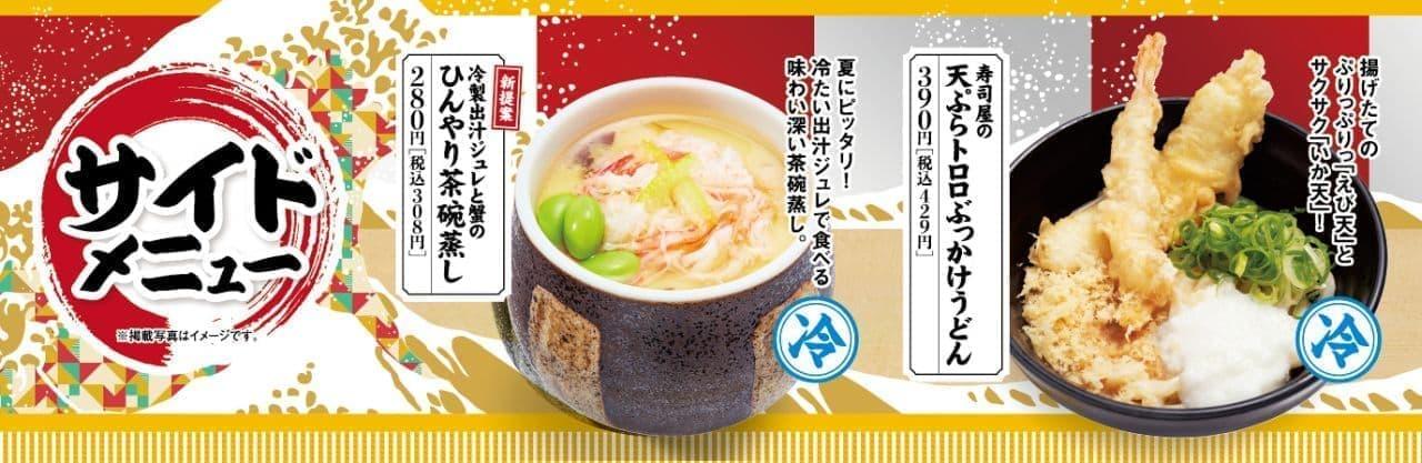 かっぱ寿司「冷製出汁ジュレと蟹のひんやり茶碗蒸し」「寿司屋の天ぷらトロロぶっかけうどん」