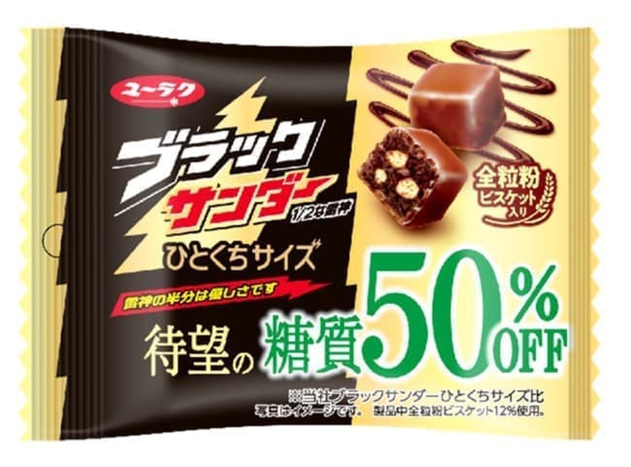 ブラックサンダーひとくちサイズ 糖質50%OFF