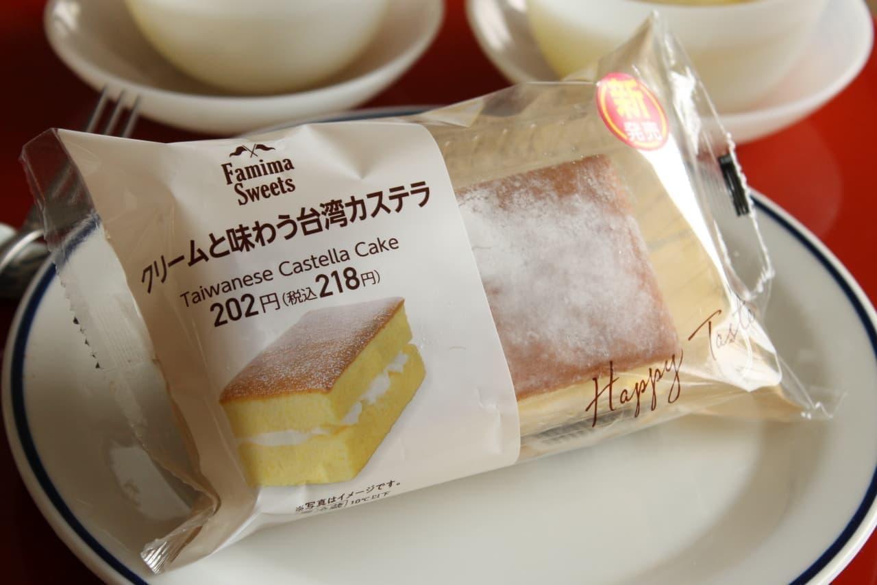 ファミマ「クリームと味わう台湾カステラ」