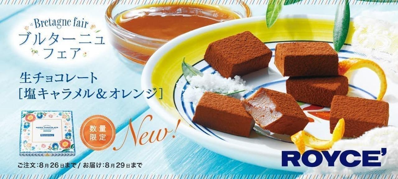 ロイズ「生チョコレート[塩キャラメル&オレンジ]」