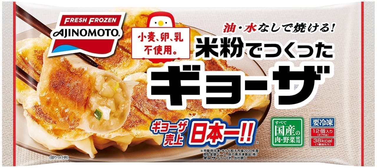 味の素冷凍食品「米粉でつくったギョーザ」