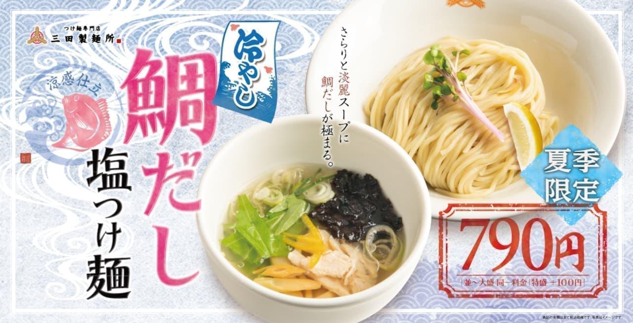 三田製麺所「鯛だし塩つけ麺」