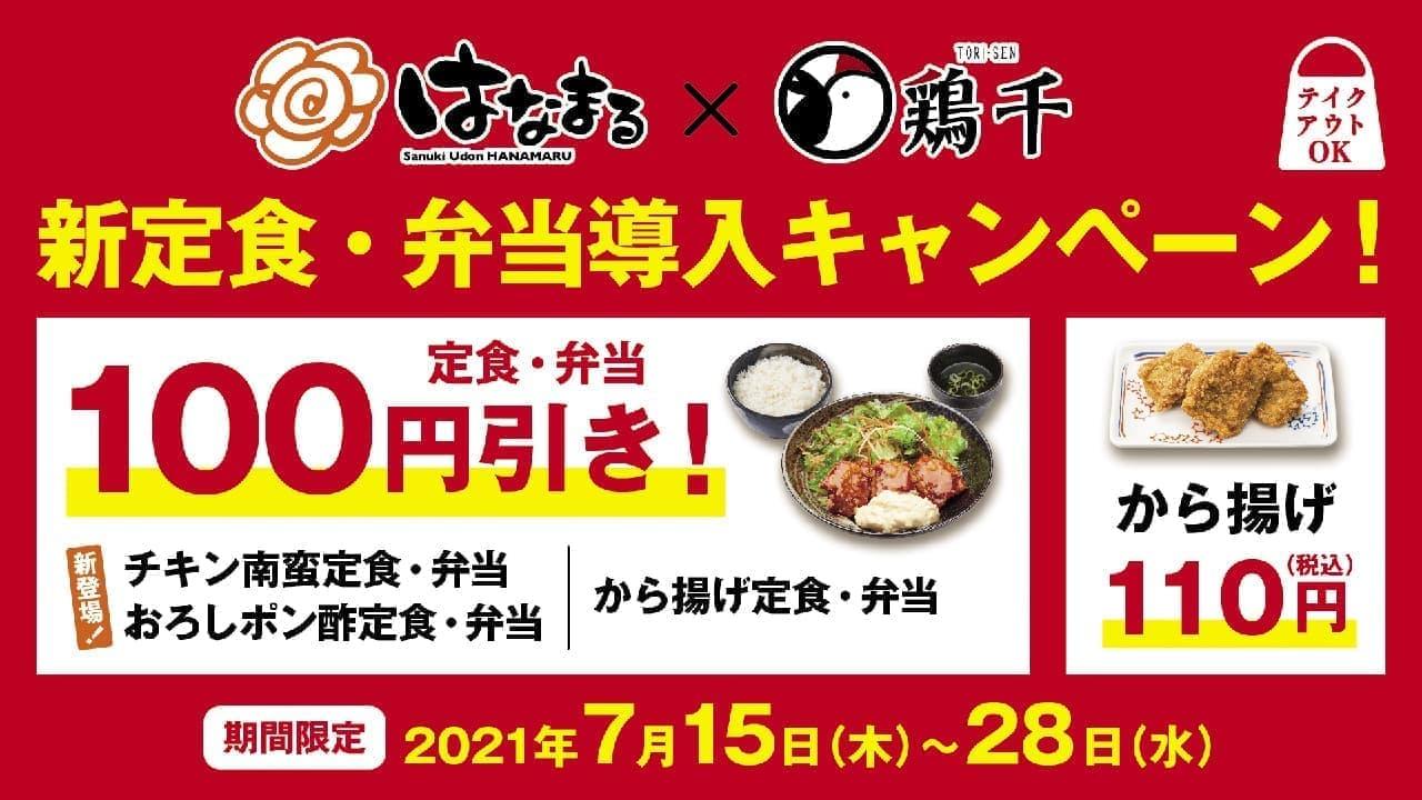はなまるうどん「鶏千から揚げ新定食・弁当導入キャンペーン」