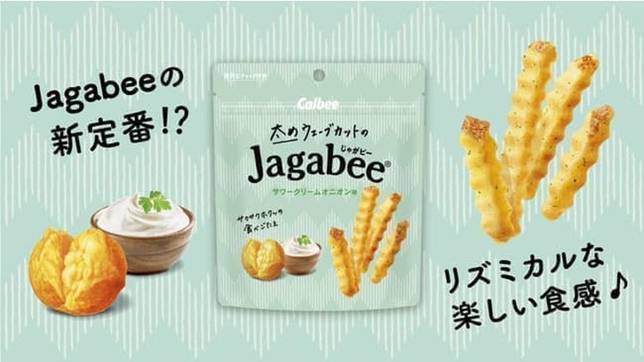 カルビー「太めウェーブカットのJagabee サワークリームオニオン味」