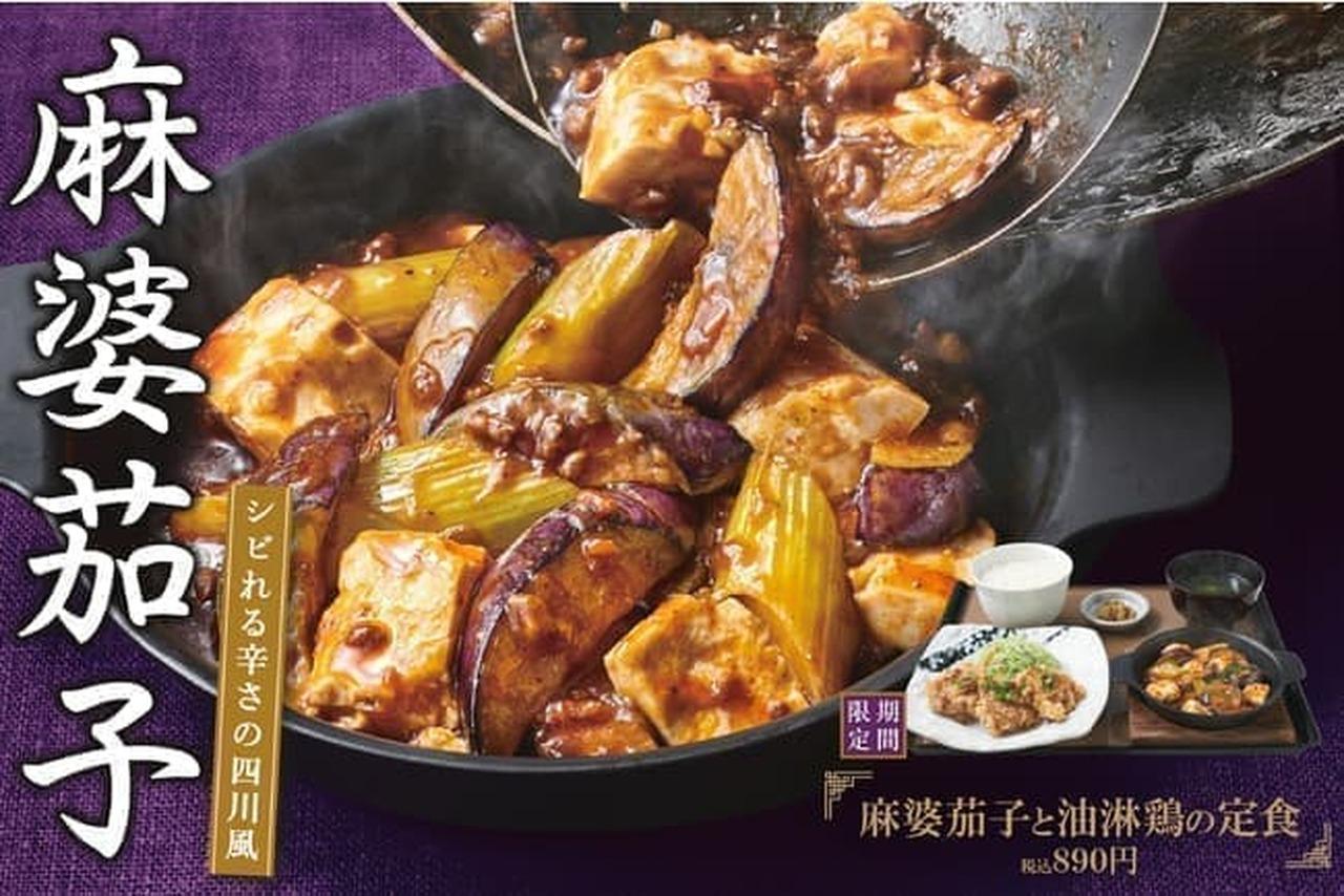 やよい軒「麻婆茄子と油淋鶏の定食」