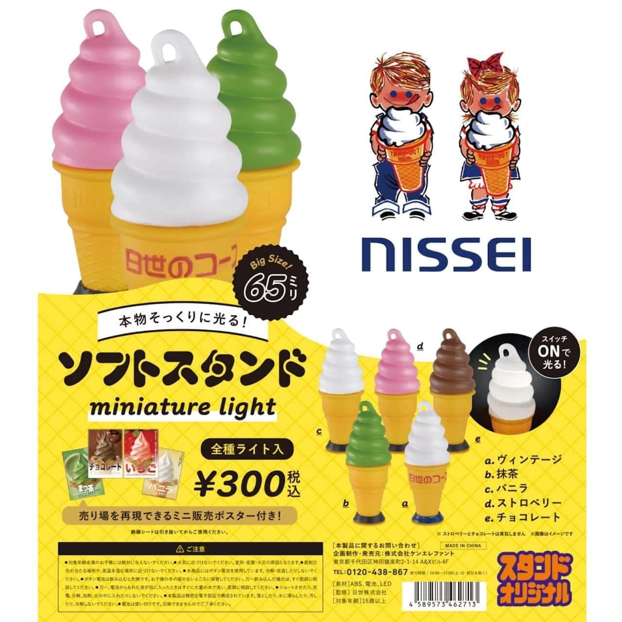「NISSEI ソフトスタンド ミニチュアライト」ケンエレファントから
