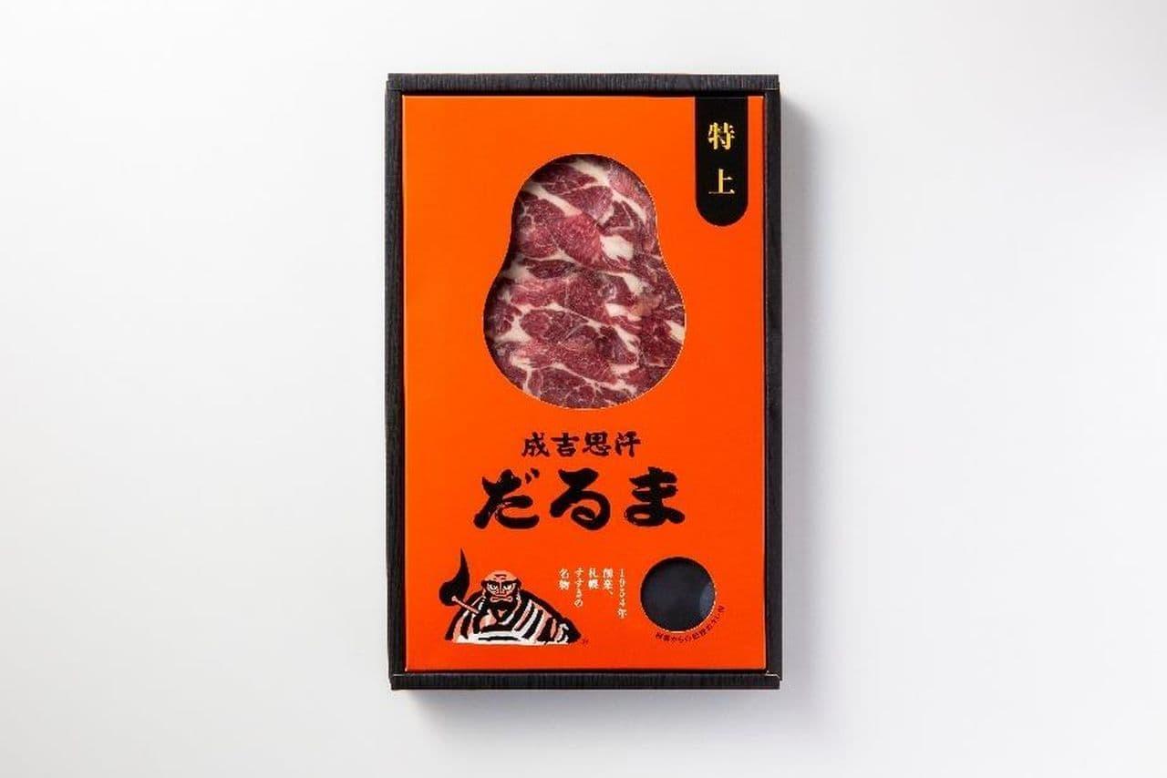 ジンギスカンの店「成吉思汗だるま」から「お持ち帰り商品(冷凍)」