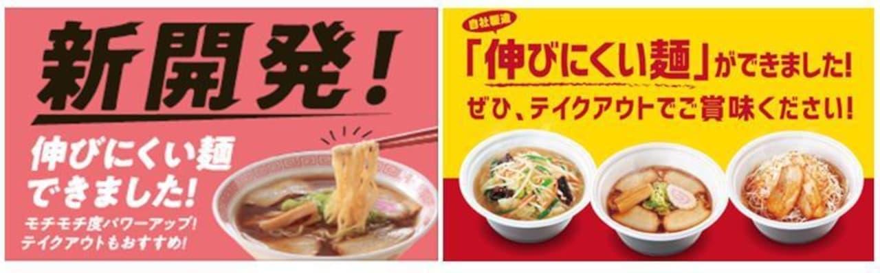 """幸楽苑 """"伸びにくい麺"""" 開発"""