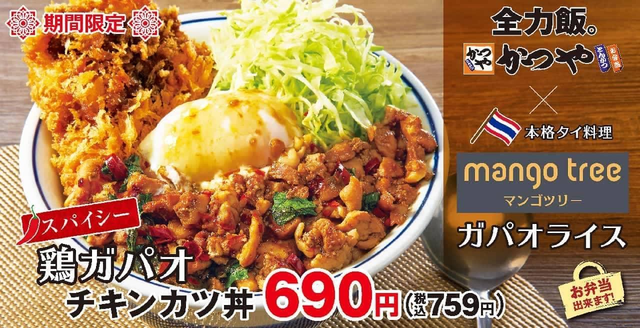 かつや マンゴツリー監修「鶏ガパオチキンカツ丼」「鶏ガパオダブルチキンカツ丼」