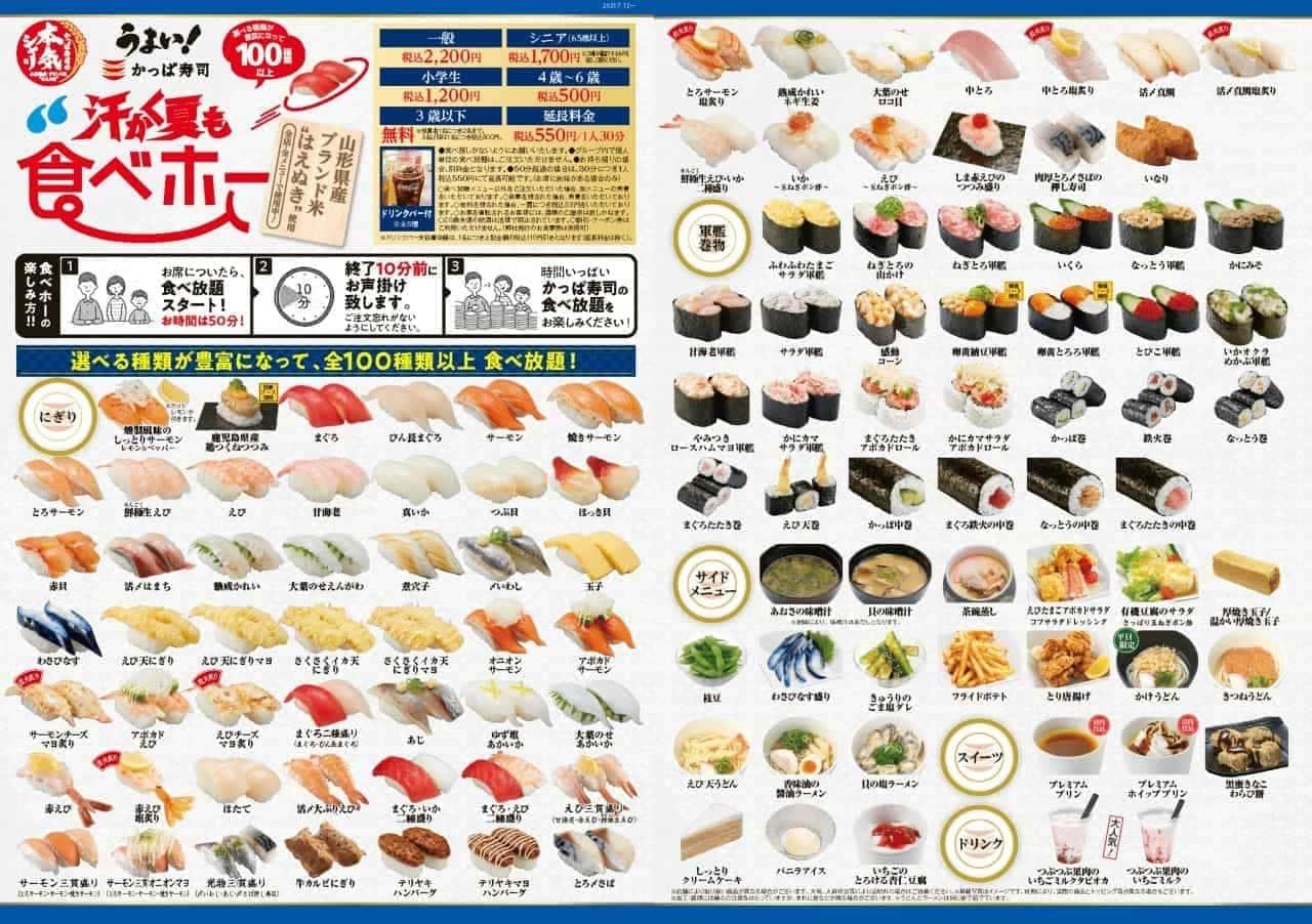 かっぱ寿司「汗かく夏も食べホー」