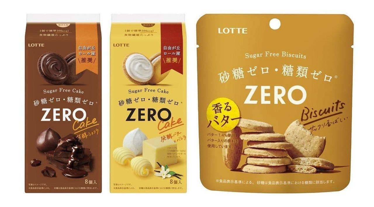 「ゼロ シュガーフリーケーキ<芳醇ショコラ>」「ゼロ シュガーフリーケーキ<発酵バター×バニラ>」「ゼロ シュガーフリービスケット」