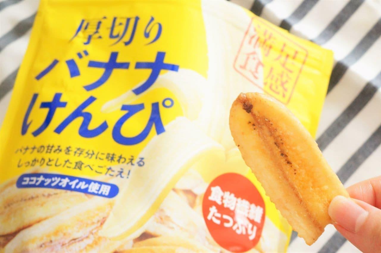 味楽グルメ 厚切りバナナけんぴ