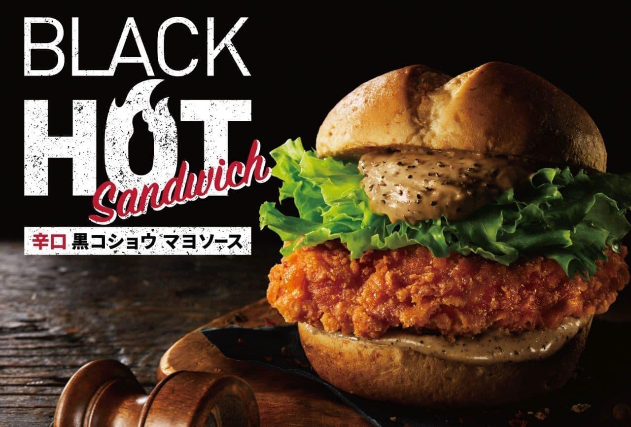 ケンタッキー・フライド・チキン(KFC)「ブラックホットサンド」
