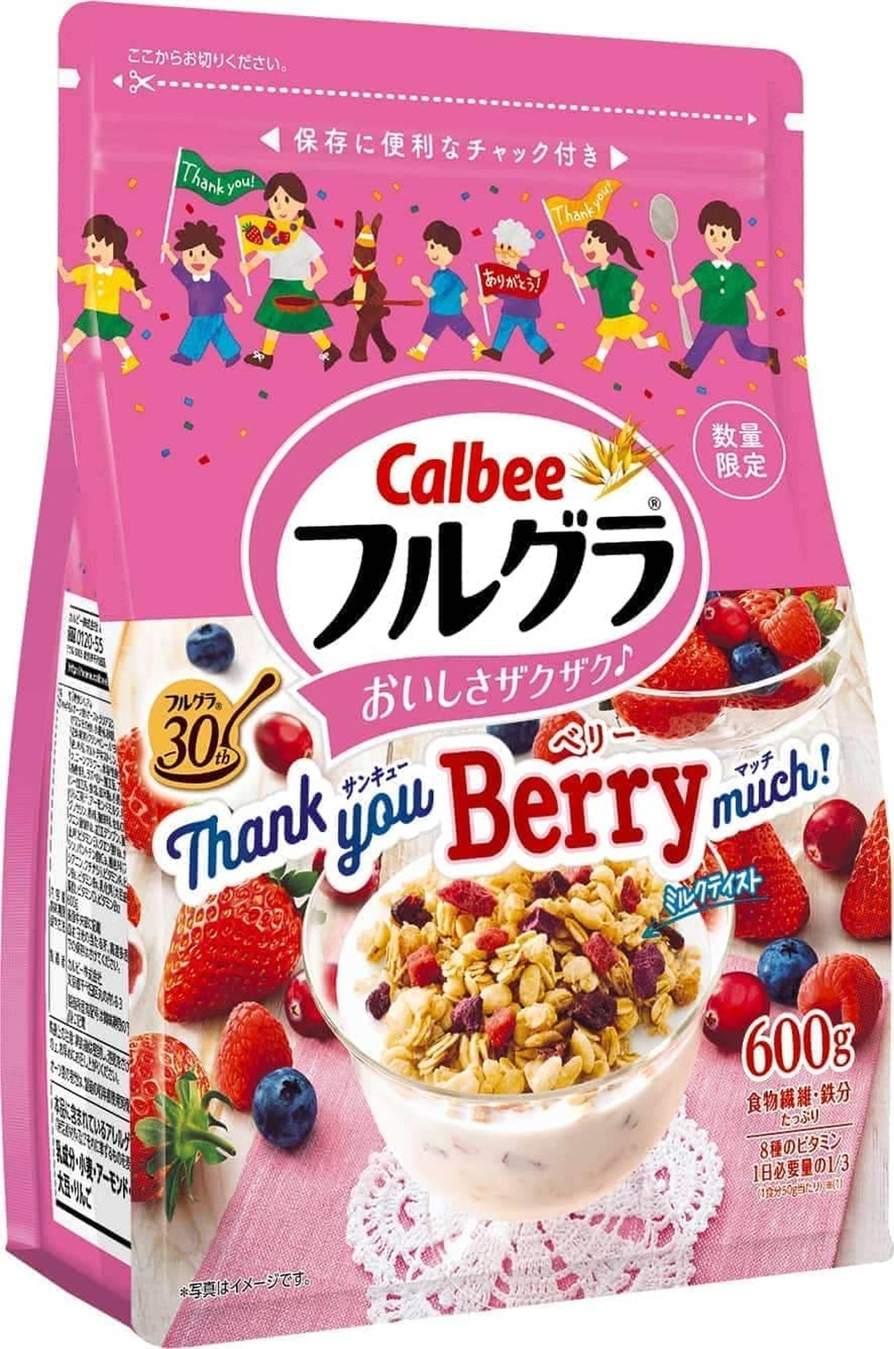 誕生30周年を記念「フルグラ Thank you Berry much(サンキューベリーマッチ)」