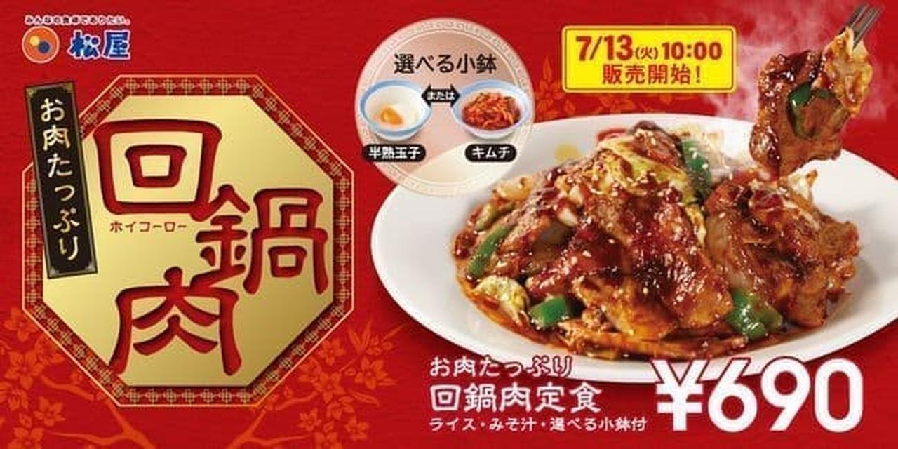 松屋「お肉たっぷり回鍋肉定食」