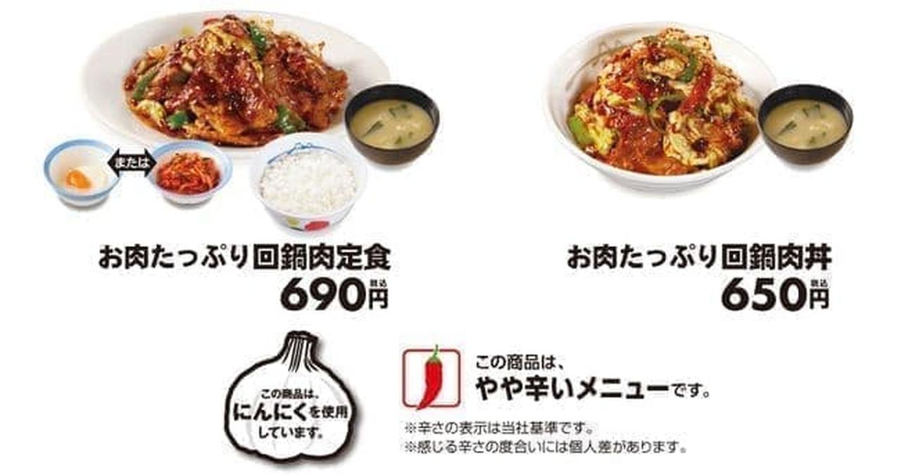 松屋「お肉たっぷり回鍋肉定食」「お肉たっぷり回鍋肉丼」