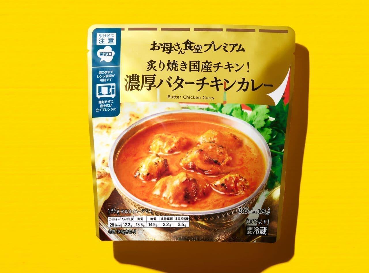 ファミリーマート「炙り焼き国産チキン!濃厚バターチキンカレー」