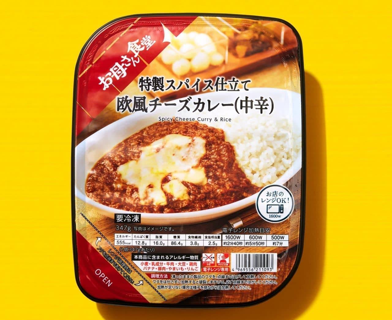 ファミリーマート「特製スパイス仕立て 欧風チーズカレー(中辛)」