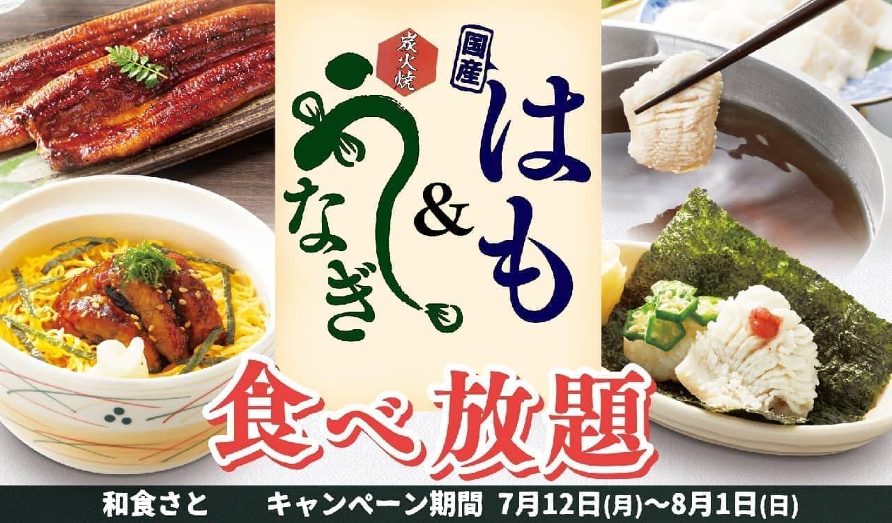 和食さと「夏得キャンペーン第二弾」