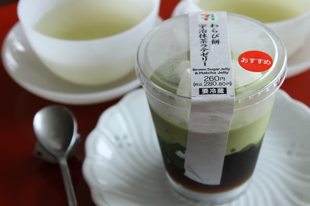 セブン「わらび餅宇治抹茶ラテゼリー」