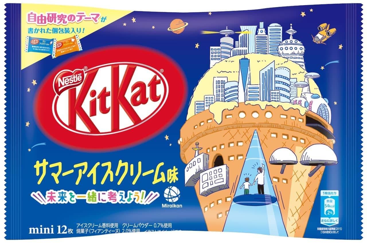 ネスレ「キットカット ミニ サマーアイスクリーム味」