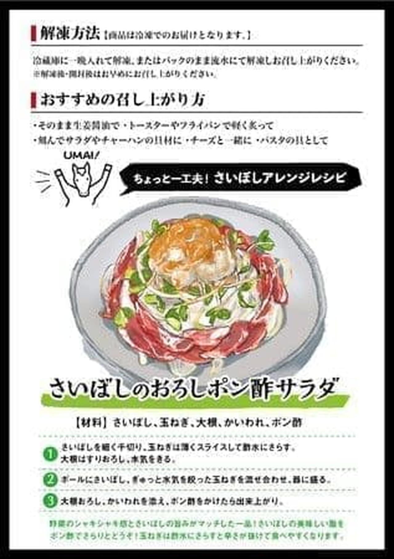 串カツ田中オンラインショップ「冷凍さいぼしスモークスライス」アレンジレシピ